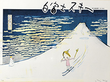 White Fujiyama Ski Gelande:「In the Floating World」より